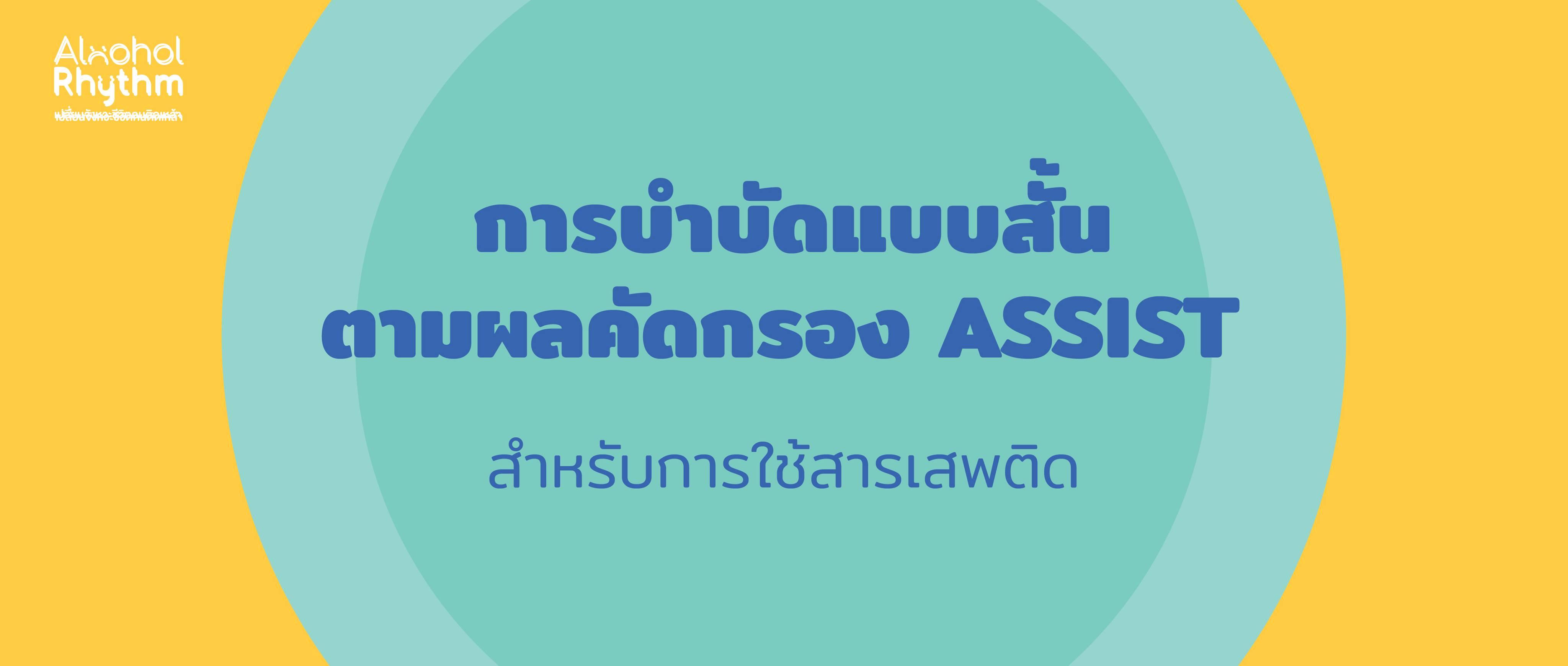 การบำบัดแบบสั้นตามผลคัดกรอง ASSIST สำหรับการใช้สารเสพติดแบบเสี่ยงและแบบอันตราย (คู่มือเพื่อใช้ในสถานพยาบาลปฐมภูมิ)