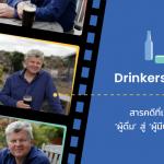 Drinkers like me สารคดีที่เริ่มต้นจาก 'ผู้ดื่ม' สู่ 'ผู้มีปัญหาการดื่ม'