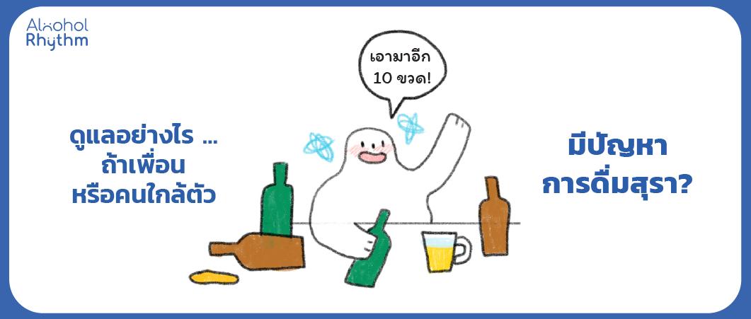 อินโฟกราฟิก : ดูแลอย่างไร … ถ้าคนใกล้ตัวมีปัญหาการดื่มสุรา?