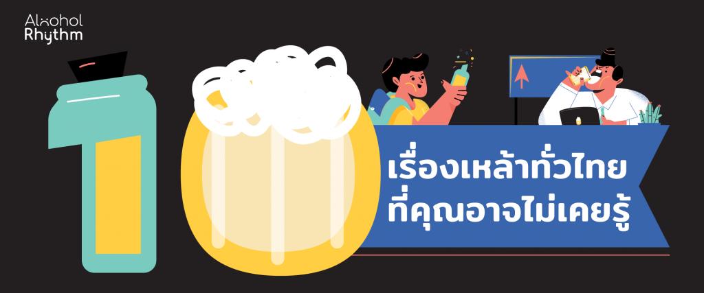 อินโฟกราฟิก: 10 เรื่องเหล้าทั่วไทย ที่คุณอาจไม่เคยรู้