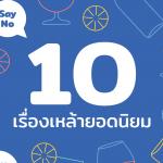 10 เรื่องเหล้ายอดนิยม 2019