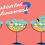 สูญเสียกันไปเท่าไรกับการดื่มแอลกอฮอล์?