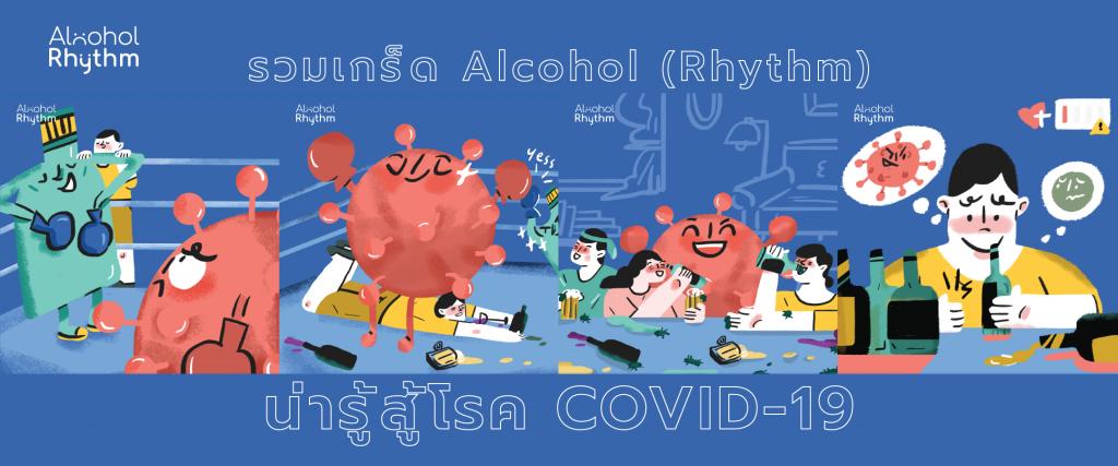 รวมเกร็ด Alcohol (Rhythm) น่ารู้สู้โรค COVID-19