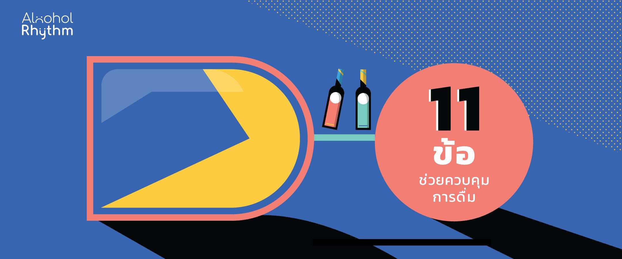 ลดอย่างไรให้ได้ผล? : 11 วิธีช่วยลดการดื่มแอลกอฮอล์