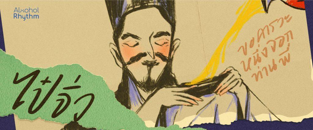 """รู้จัก """"ไป๋จิ่ว"""" เหล้าขาวของชาวจีน กับวัฒนธรรมการดื่มกินสุดเข้มข้น"""